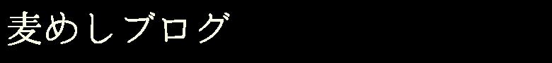 麦めしブログ